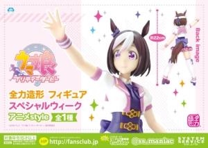 全力造形 フィギュア スペシャルウィーク アニメstyle