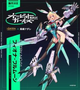 オービット・ガールズ ENTRY NO.01 フィオナ・フルムーン