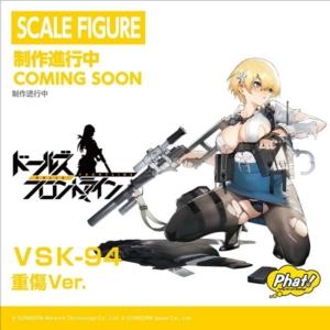 ドールズフロントライン VSK-94 重傷Ver. フィギュア [Phat]